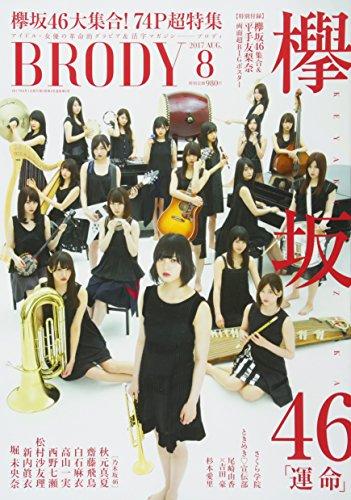 BRODY 2017 / No. 8