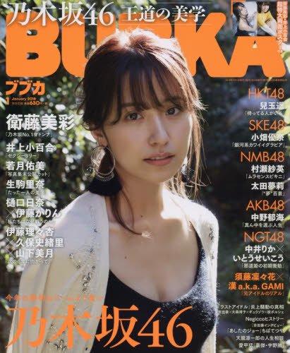 BUBKA 2018 / No. 1