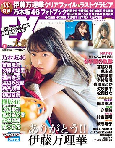 EX Taishu 2018 / No. 1