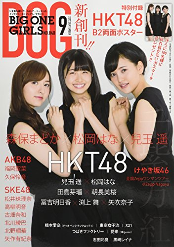 BIG ONE GIRLS 2017 / No. 09