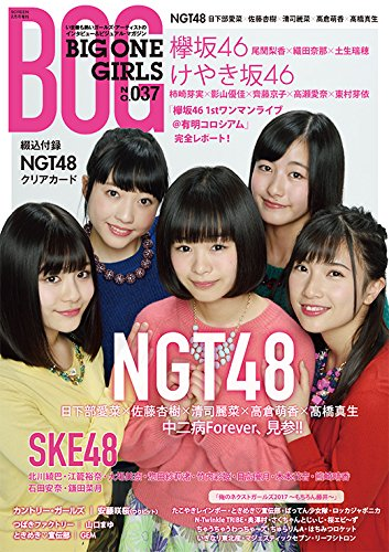 BIG ONE GIRLS 2017 / No. 02