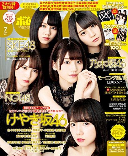 BOMB Magazine 2018 / No. 7