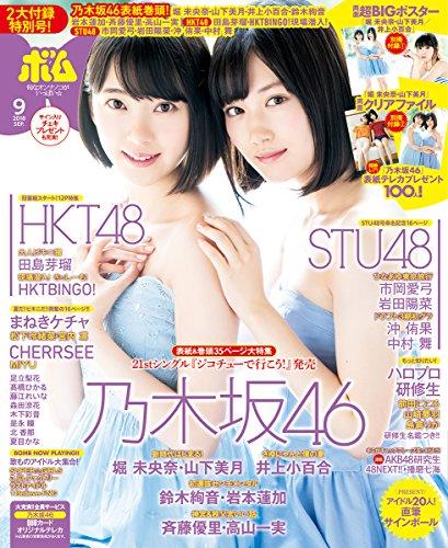 BOMB Magazine 2018 / No. 9