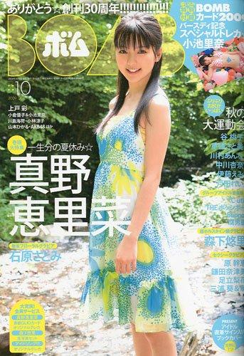 BOMB Magazine 2009 / No. 10