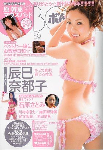 BOMB Magazine 2009 / No. 06