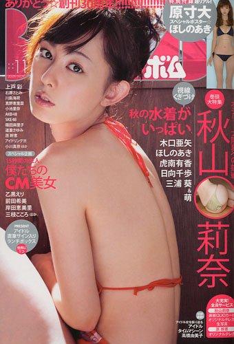 BOMB Magazine 2009 / No. 11
