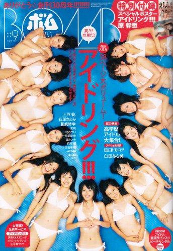 BOMB Magazine 2009 / No. 09