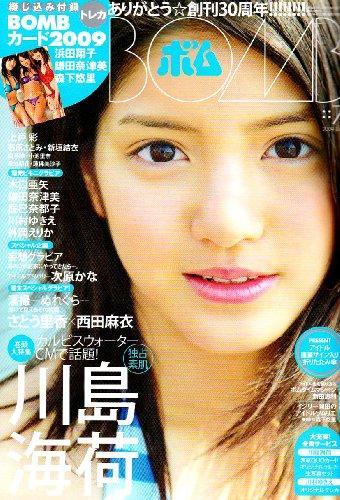 BOMB Magazine 2009 / No. 07