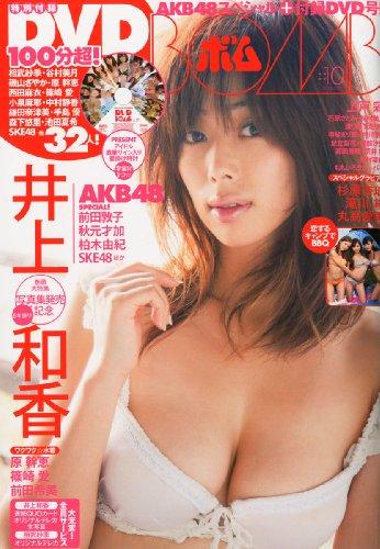 BOMB Magazine 2010 / No. 10