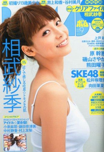 BOMB Magazine 2010 / No. 09