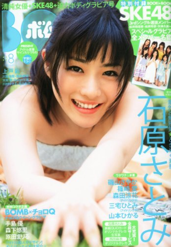 BOMB Magazine 2010 / No. 08