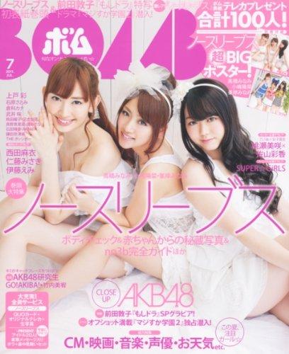 BOMB Magazine 2011 / No. 07