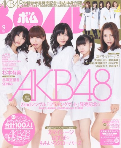 BOMB Magazine 2011 / No. 09
