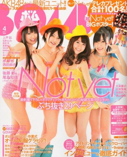 BOMB Magazine 2011 / No. 04