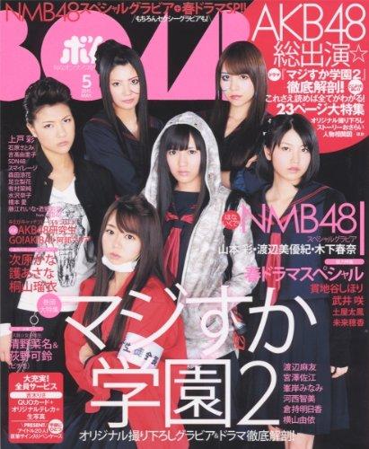 BOMB Magazine 2011 / No. 05