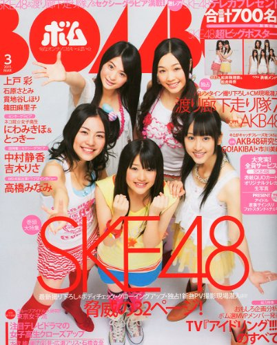 BOMB Magazine 2011 / No. 03