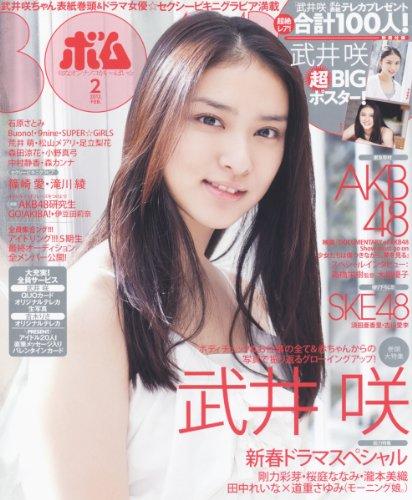 BOMB Magazine 2012 / No. 02