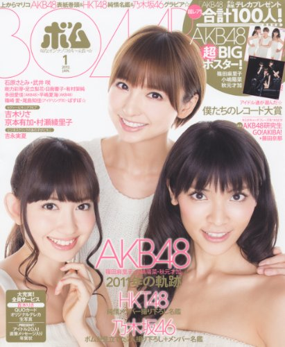 BOMB Magazine 2012 / No. 01