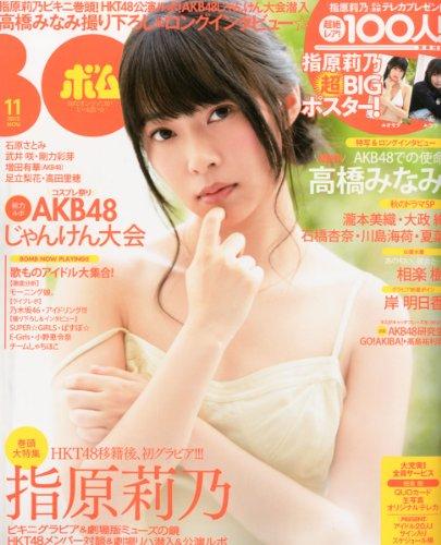 BOMB Magazine 2012 / No. 11