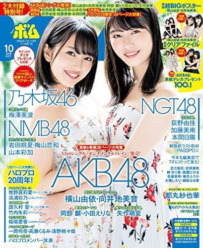 BOMB Magazine 2018 / No. 10