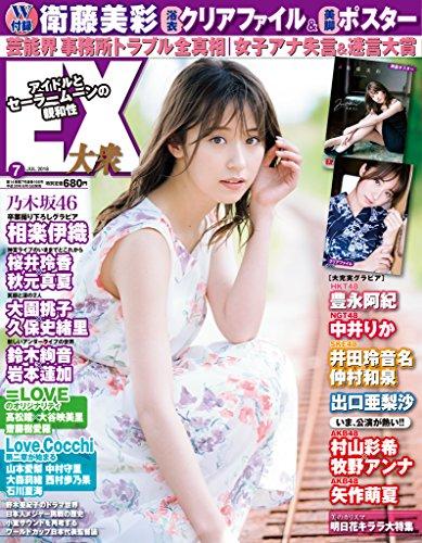 EX Taishu 2018 / No. 07