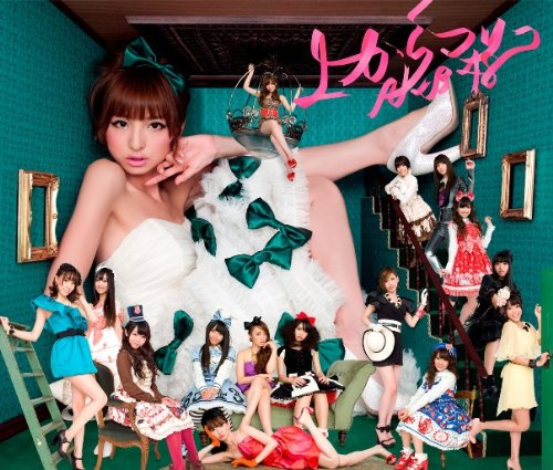 Ue kara Mariko (Type K) [CD+DVD]