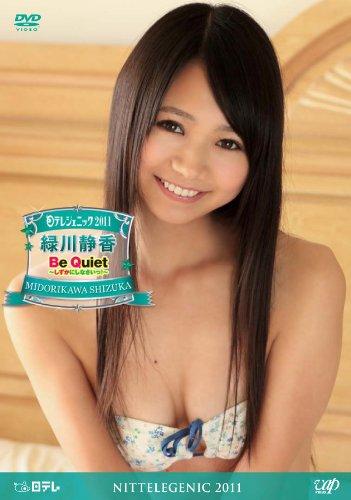 Nitelegenic 2011 Midorikawa Shizuka - Be Quiet~Shizuka ni shinasai!~