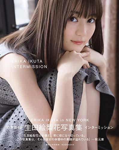 Ikuta Erika - Intermission