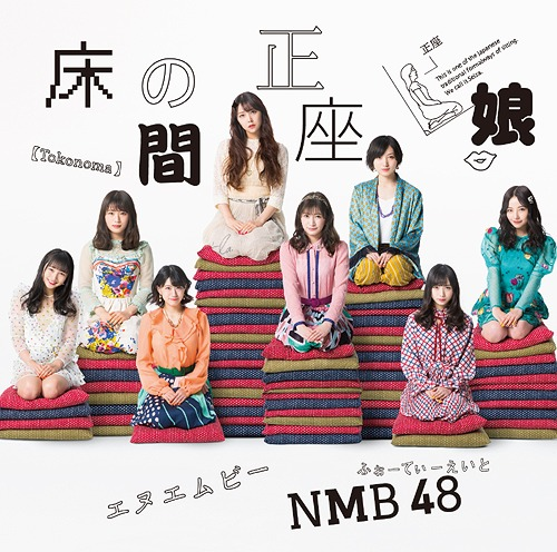 NMB48 - 床の間正座娘