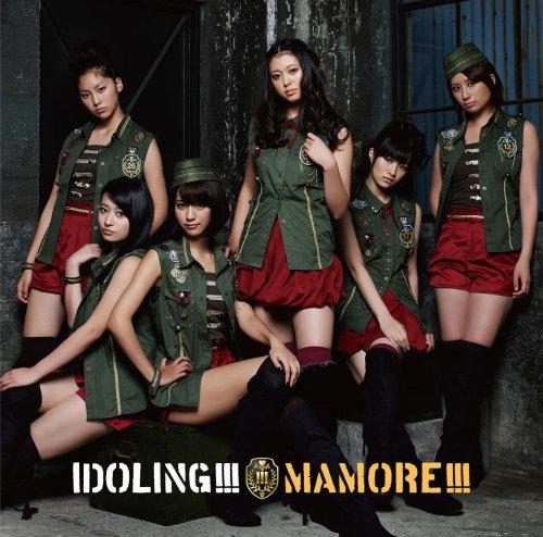 MAMORE!!! (Version A) [CD+DVD]