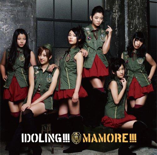 MAMORE!!! (Version B) [CD+Bluray]