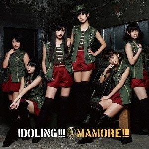 MAMORE!!! (Version C) [CD+Photobook]