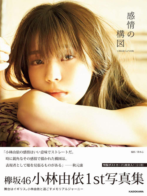 Kobayashi Yui First Photobook