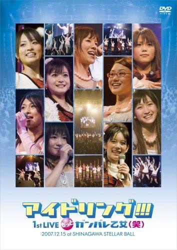 "Idoling!!! 1st Live ""Motto Ganbare Otome (warai)"""