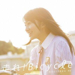 Hashire! Bicycle (Type B) [CD+DVD]