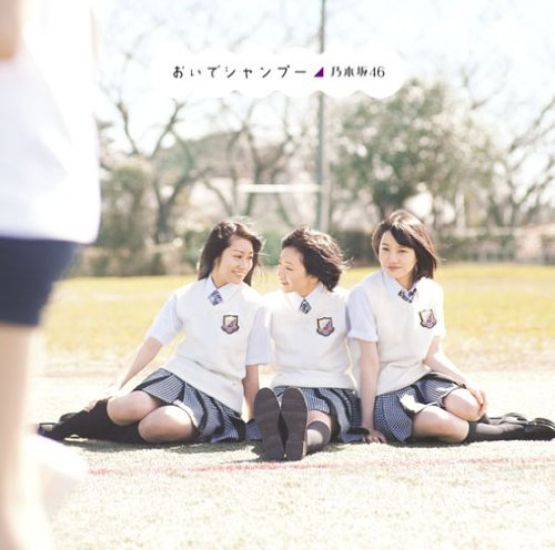 Oide Shampoo (Type A) [CD+DVD]