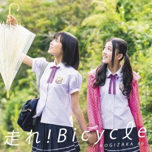 Hashire! Bicycle (Type C) [CD+DVD]