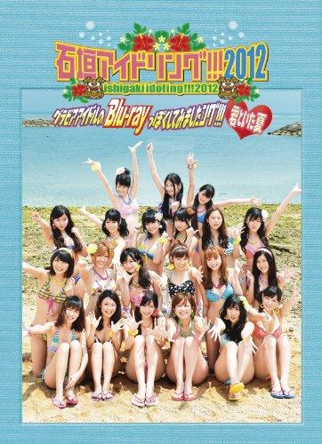 Ishigaki Idoling!!! Gravure Idol no Blu-ray-poku shite mishitangu!!! kimi to ita natsu