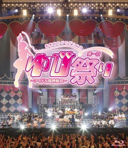 Sashihara Rino Produce 1st Yubi Matsuri ~Idol Rinji Soukai~ [Bluray]