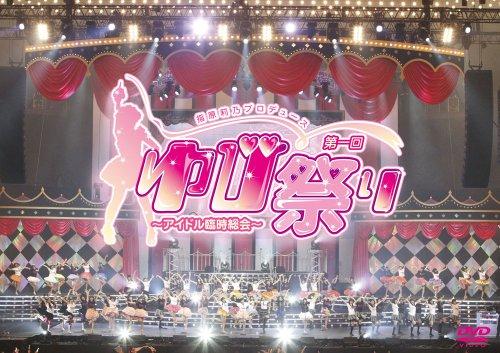 Sashihara Rino Produce 1st Yubi Matsuri ~Idol Rinji Soukai~ [DVD]