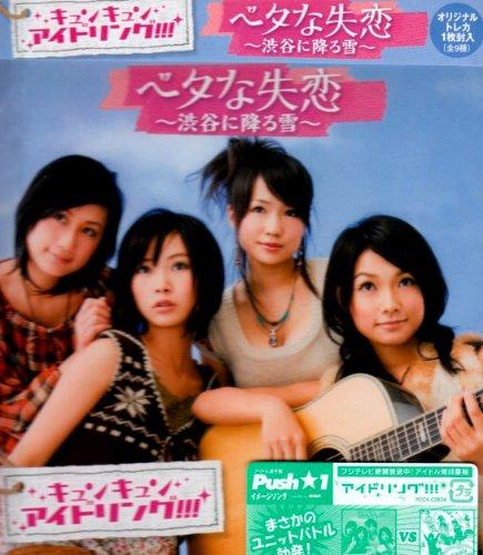 Beta na Shituren -Shibuya ni Furu Yuki- / Harukanaru Virgin Road