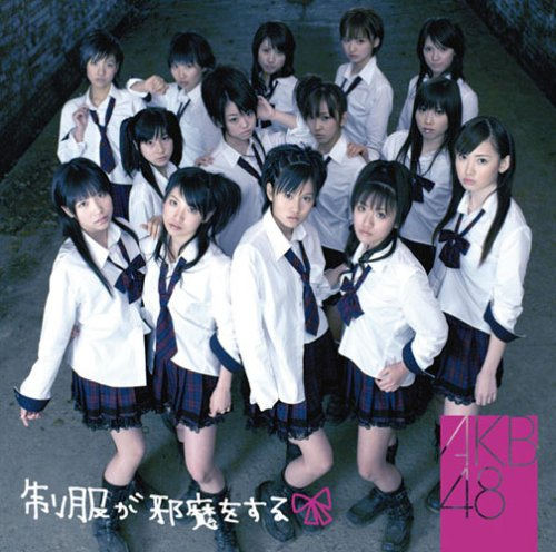Seifuku ga Jama wo Suru [w/ DVD, Limited Edition]