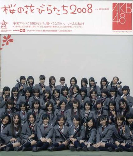 Sakura no Hanabira-tachi (Regular Edition) [CD]