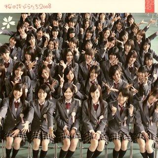 Sakura no Hanabira-tachi (Type A) [CD+DVD]