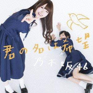 Kimi no Na wa Kibou (Type A) [CD+DVD]