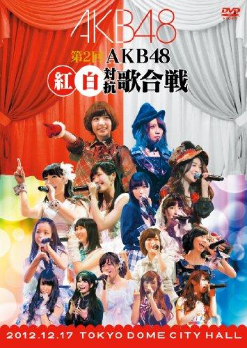 2nd AKB48 Kouhaku Taikou Utagassen [DVD]