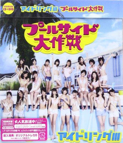 Poolside Daisakusen (Jacket A) [CD+DVD]
