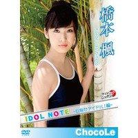 IDOL NOTE ~Mazase IDOL!hen Hashimoto Kaede~