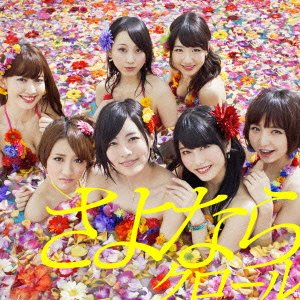 Sayonara Crawl (Type B) [Ltd. Edition]