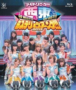 Idoling!!! Nishi-e! Higashi-e!! Mystery Touring!!! 2013